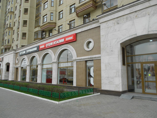 Scavolini Store Micurinskiy